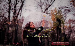 Dard Barish Poetry