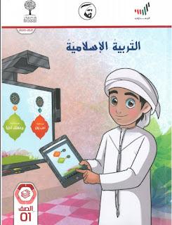 كتاب الطالب في التربية الاسلامية للصف الاول الفصل الاول 2020-2021