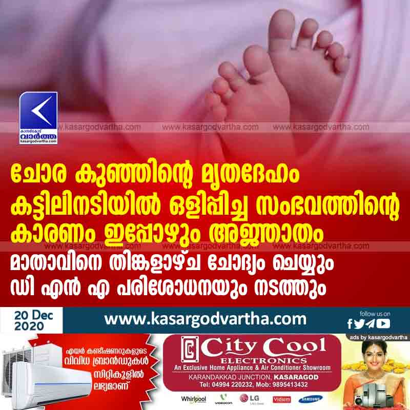Kerala, News, Kasaragod, Badiyadukka, Baby, Death, Murder, Case, Police, Investigation, Hospital, House, Top-Headlines, Newborn baby death Case; Mother will be questioned on Monday.