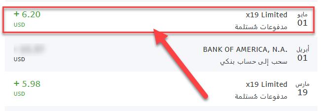 اثبات الدفع عبر بنك البيبال paypal من ادفلاى