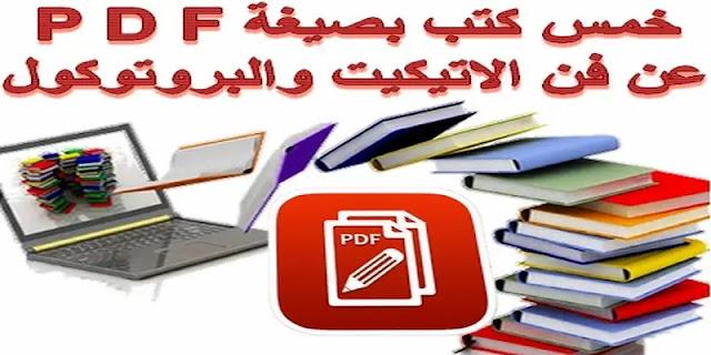اسماء كتب عن الاتيكيت,فن التيكيت والبروتوكول ,pdfكتاب عن فن الاتيكيت ,pdfمهارات الإتيكيت خطوة بخطوة ,pdfمهارات الإتيكيت pdf