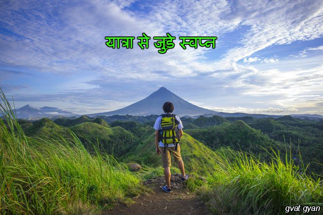 travel related dream interpretation, sapne mei yatra dekhana