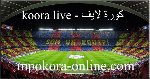 كورة لايف   kora live   بث مباشر مباريات اليوم koora live