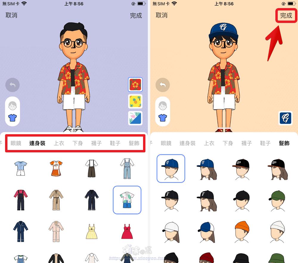 LINE 新功能「虛擬人像」登場!