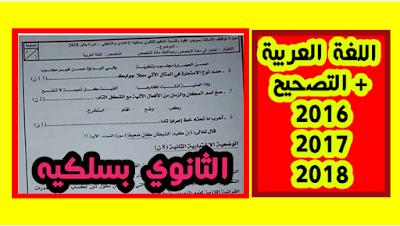 نماذج مباراة التعليم التصحيح: مادة اللغة العربية الثانوي بسلكيه