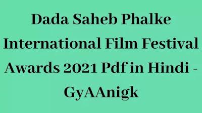 Dada Saheb Phalke International Film Festival Awards 2021 Pdf in Hindi - GyAAnigk