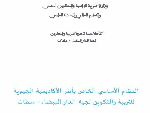 النظام الأساسي الخاص بأطر الأكاديمية الجهوية للتربية والتكوين لجهة الدار البيضاء سطات.