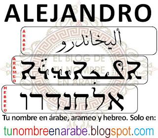 Alejandro en hebreo y arabe para tatuajes