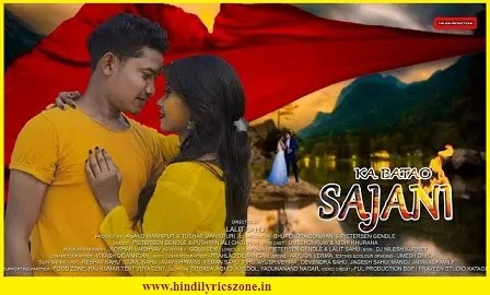 Ka Batao Sajani Lyrics - Pietersen Gendle Ft Nidhi Khurana | CG SONG | The Adm Productions