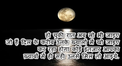 good night quotes in hindi,