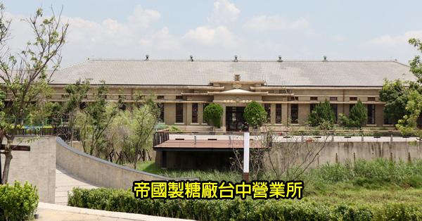 帝國製糖廠台中營業所|歷史建築|台中產業故事館|湧泉公園|星泉湖