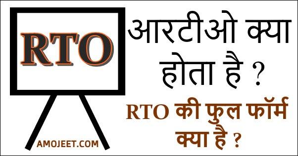 RTO-kya-hai-rto-ki-full-form-kya-hoti-hai