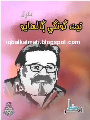 Neth Goongay Galhayo By Amar Jalil Sindhi Novel