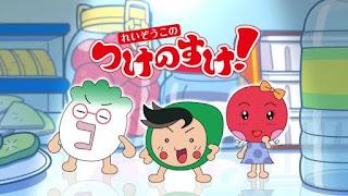 تقرير أنمي الثلاجة أفضل خيار! Reizouko no Tsukenosuke!