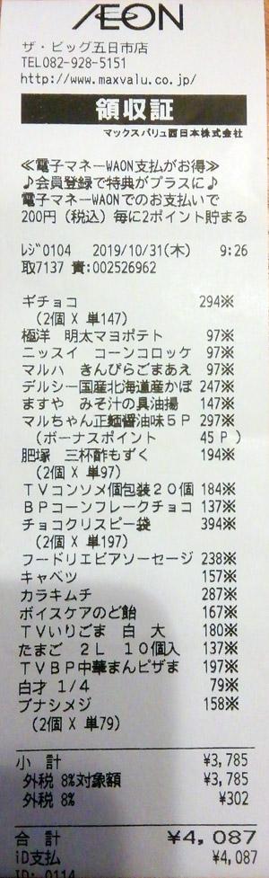 ザ・ビッグ 五日市店 2019/10/31 のレシート