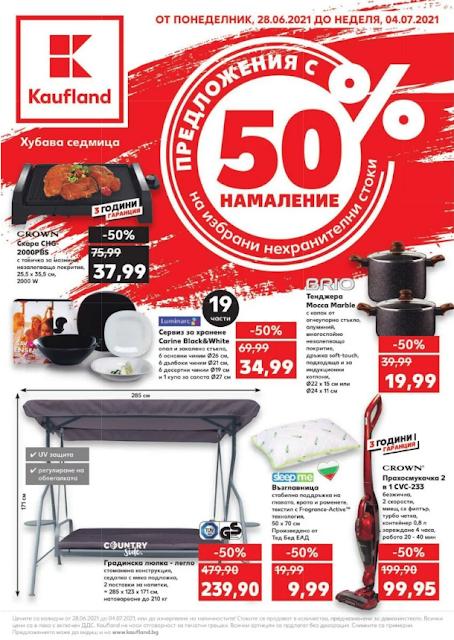Kaufland брошури, промоции и топ оферти от 28.06 - 04.07 2021 👉 Оферти -50% | Твърде Изгодни за да е ИСТИНА