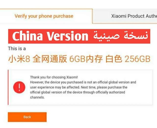 الفرق بين النسخة العالمية Global Version و النسخة الصينية Chinese Version  في الهواتف الذكية