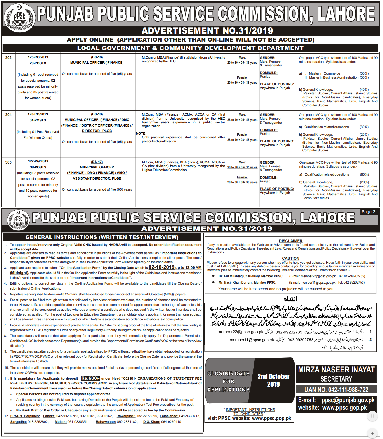 PPSC Jobs For M.COM and MBA Degree Holders  Vacancies 71