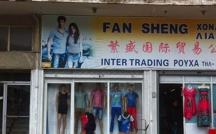 2e27e300cce1 tromaktiko: Τα κινέζικα καταστήματα στη Θεσσαλονίκη και η οικονομία τους.