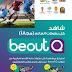 """ضربة قوية جدا لـ""""beIN Sports"""" قناة beoutQ الجديدة سوف تنقل البطولات الأوروبية مجانًا"""