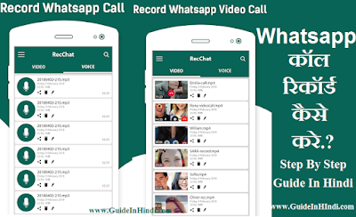whatsapp call recording kaise kare Ya whatsapp video call recording kaise kare