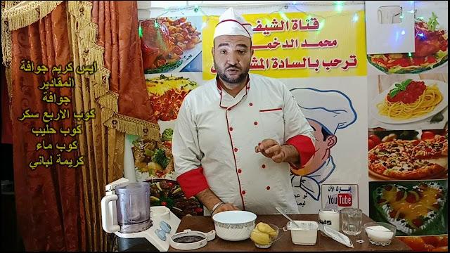 طريقة عمل ايس كريم جوافة بطريقة سهلة والطعم جاااامد الشيف محمد الدخميسي