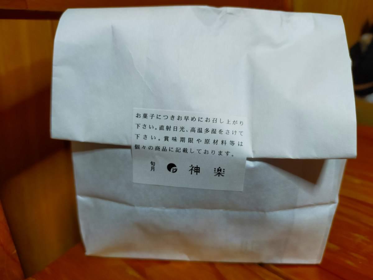 旬月神楽でテイクアウトした紙袋。