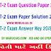 Gujarat TET-2 Exam Question Paper, Paper Solution (20/8/2017)