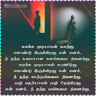 Tamil sad quote for love