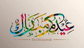 موعد عيد الاضحي المبارك من دولة السعودية