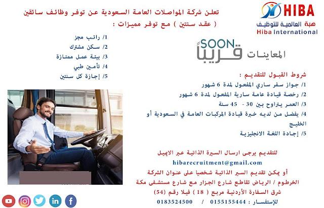وظائف سائقين سودانيين بشركة المواصلات العامة السعودية