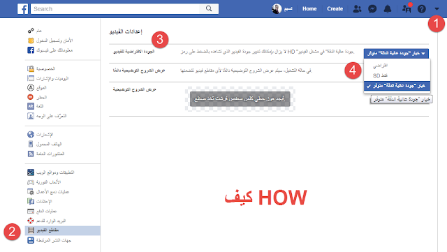 تغيير جودة الفيديو ومنع تشغيل الفيديوهات التلقائية على فيسبوك