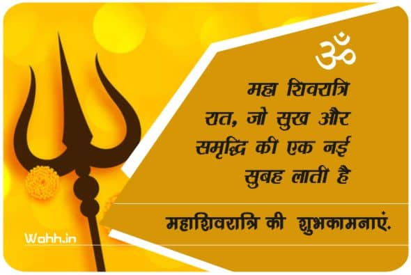 Shivratri Wishes  Hindi