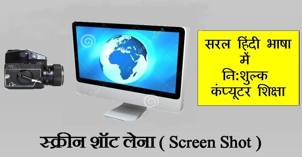 Computer या laptop में screenshot कैसे ले