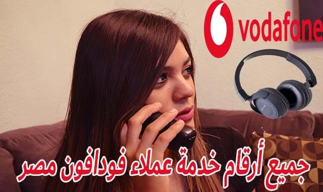 خدمة عملاء فودافون، أرقام خدمة عملاء فودافون مصر، خدمة عملاء فودافون مصر
