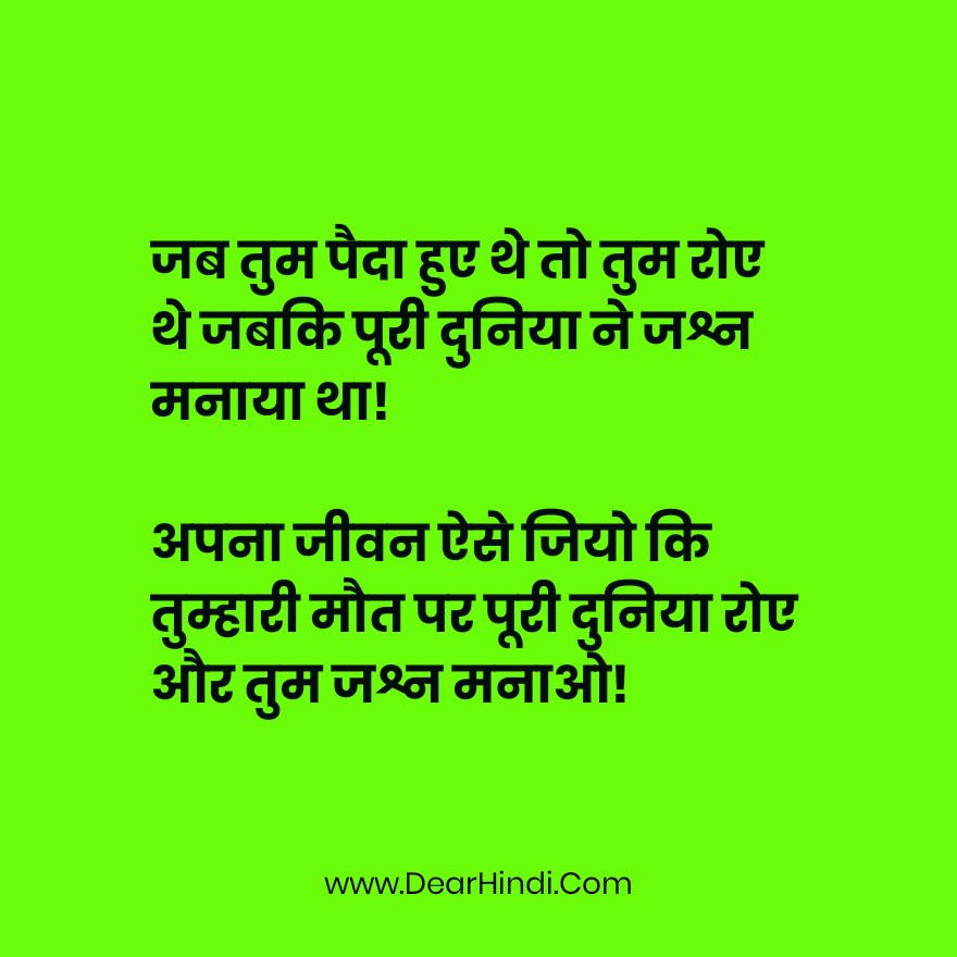 anmol vachan in hindi for students विद्यार्थियों के लिए
