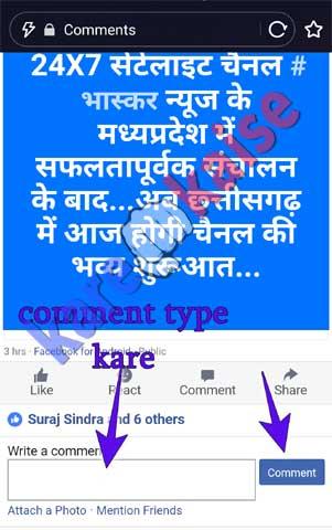 facebook-par-comment-kare