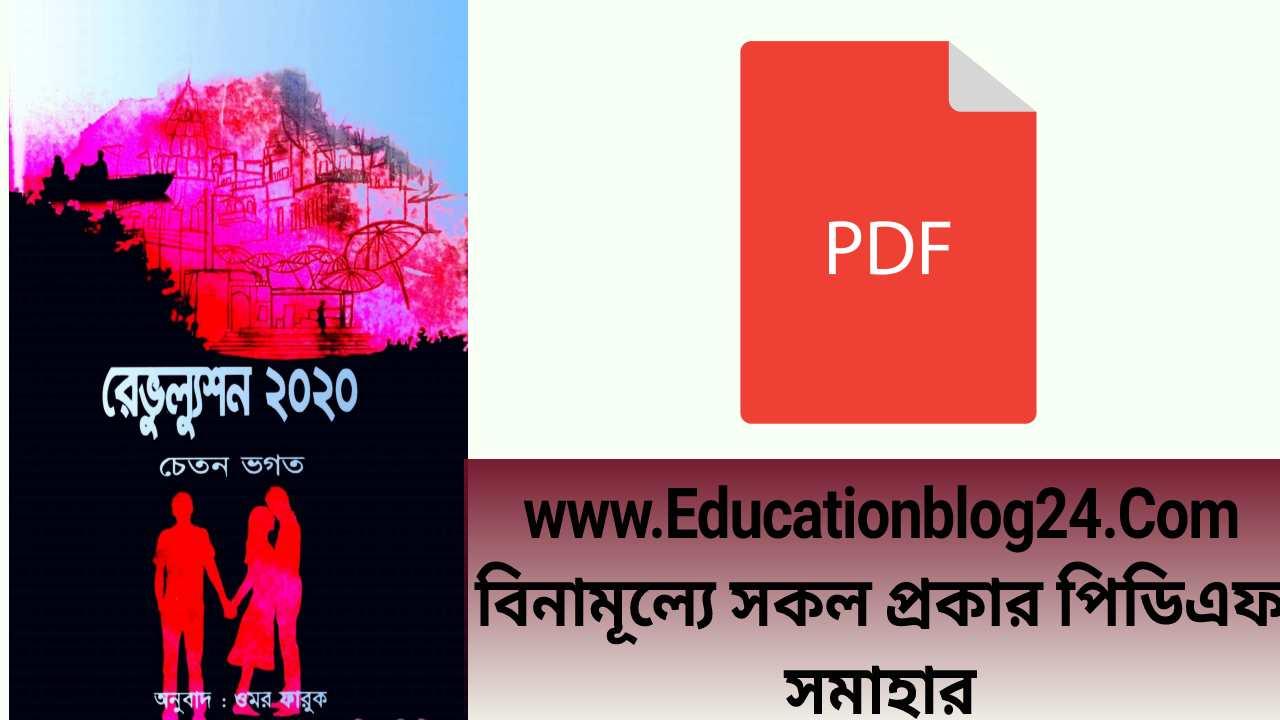 Revolution 202 by Chetan Bhagat Pdf |রেভুল্যুশন-২০২০ -চেতন ভগত পিডিএফ