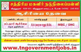 ksathriya-girls-middle-school-virudhunagar-bt-assistant-social-science-teacher-post-www-tngovernmentjobs-in