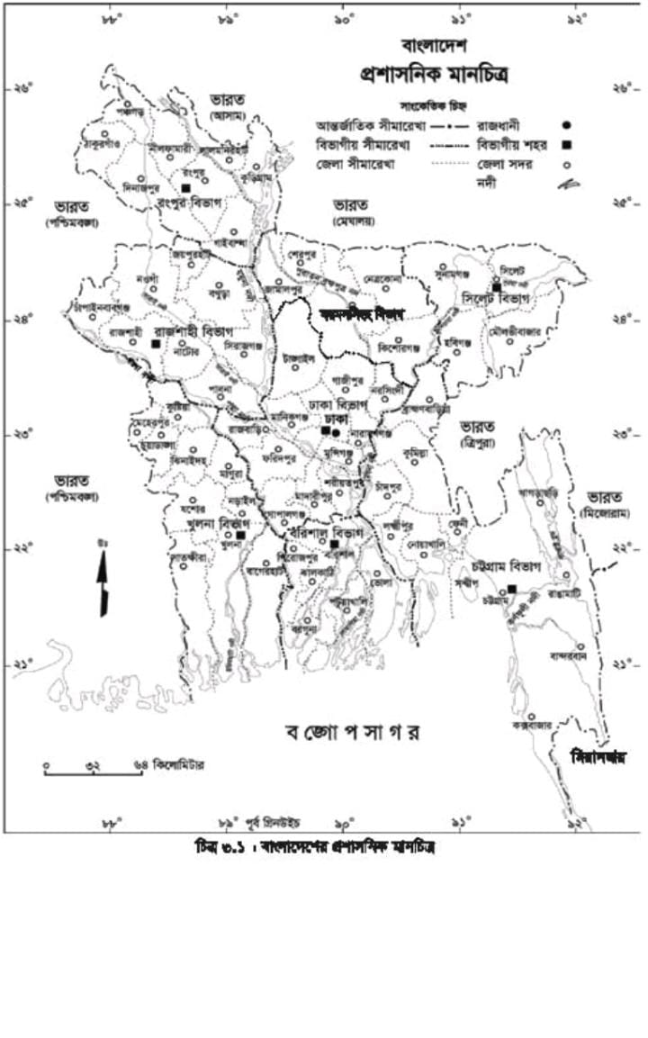 Class 9 17th Week Geography Subject Assignment Answer 2021