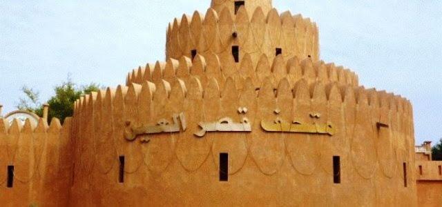 متحف العين الوطنى الامارتى