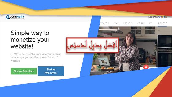 افضل موقع اعلانات بديل لجوجل ادسنس للربح من بلوجر coinmedia