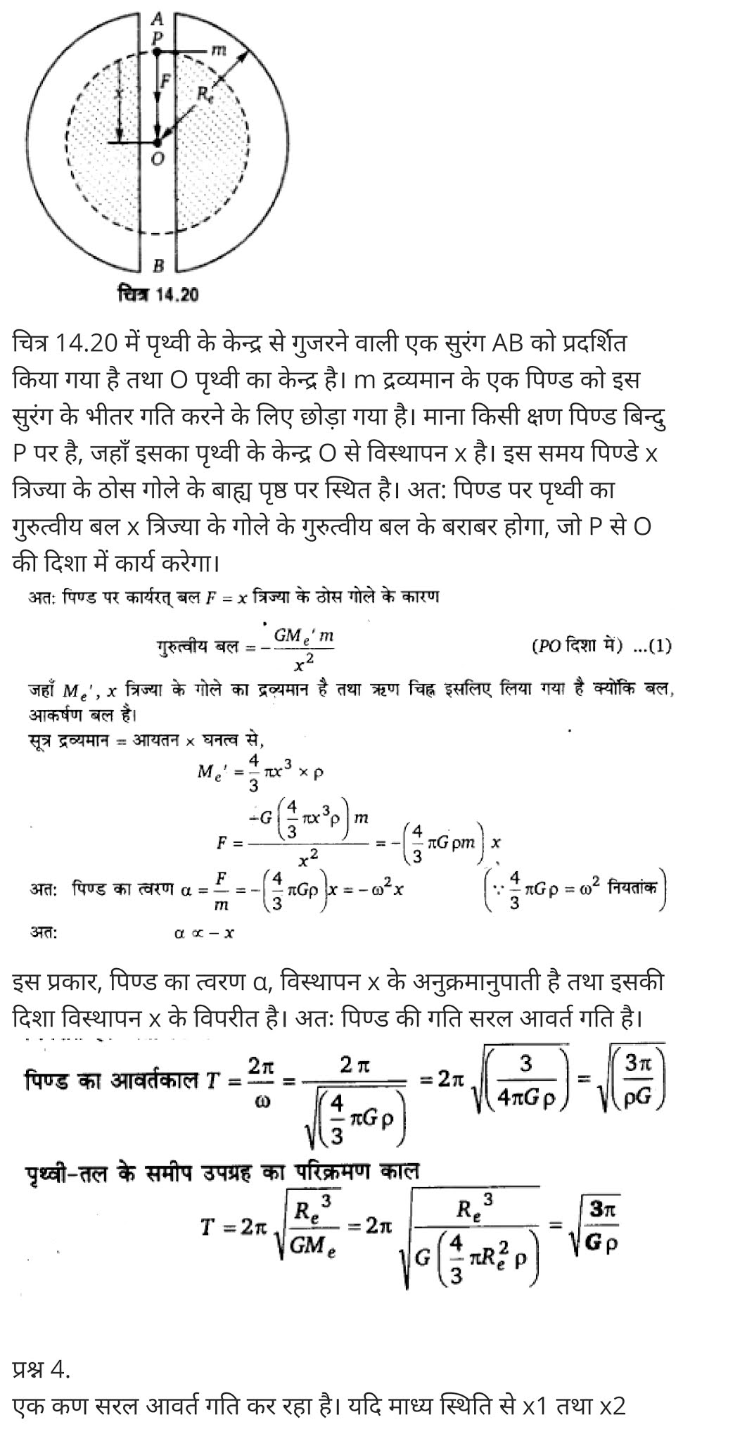 दोलन,  दोलन क्या है,  दोलन की परिभाषा,  अवमंदित दोलन,  दोलन सिद्धांत क्या है,  दोलन के प्रकार,  दोलन गति in english,  दोलन काल,  प्रणोदित दोलन,  Oscillations,  oscillation physics,  oscillation definition physics,  oscillation meaning in hindi,  types of oscillation,  oscillation formula,  damped oscillation,  oscillation waves,  what is oscillation in sound,   class 11 physics Chapter 14,  class 11 physics chapter 14 ncert solutions in hindi,  class 11 physics chapter 14 notes in hindi,  class 11 physics chapter 14 question answer,  class 11 physics chapter 14 notes,  11 class physics chapter 14 in hindi,  class 11 physics chapter 14 in hindi,  class 11 physics chapter 14 important questions in hindi,  class 11 physics  notes in hindi,   class 11 physics chapter 14 test,  class 11 physics chapter 14 pdf,  class 11 physics chapter 14 notes pdf,  class 11 physics chapter 14 exercise solutions,  class 11 physics chapter 14, class 11 physics chapter 14 notes study rankers,  class 11 physics chapter 14 notes,  class 11 physics notes,   physics  class 11 notes pdf,  physics class 11 notes 2021 ncert,  physics class 11 pdf,  physics  book,  physics quiz class 11,   11th physics  book up board,  up board 11th physics notes,   कक्षा 11 भौतिक विज्ञान अध्याय 14,  कक्षा 11 भौतिक विज्ञान का अध्याय 14 ncert solution in hindi,  कक्षा 11 भौतिक विज्ञान के अध्याय 14 के नोट्स हिंदी में,  कक्षा 11 का भौतिक विज्ञान अध्याय 14 का प्रश्न उत्तर,  कक्षा 11 भौतिक विज्ञान अध्याय 14 के नोट्स,  11 कक्षा भौतिक विज्ञान अध्याय 14 हिंदी में,  कक्षा 11 भौतिक विज्ञान अध्याय 14 हिंदी में,  कक्षा 11 भौतिक विज्ञान अध्याय 14 महत्वपूर्ण प्रश्न हिंदी में,  कक्षा 11 के भौतिक विज्ञान के नोट्स हिंदी में,  भौतिक विज्ञान कक्षा 11 नोट्स pdf,  भौतिक विज्ञान कक्षा 11 नोट्स 2021 ncert,  भौतिक विज्ञान कक्षा 11 pdf,  भौतिक विज्ञान पुस्तक,  भौतिक विज्ञान की बुक,  भौतिक विज्ञान प्रश्नोत्तरी class 11, 11 वीं भौतिक विज्ञान पुस्तक up board,  बिहार बोर्ड 11पुस्तक वीं भौतिक विज्ञान नोट्स,