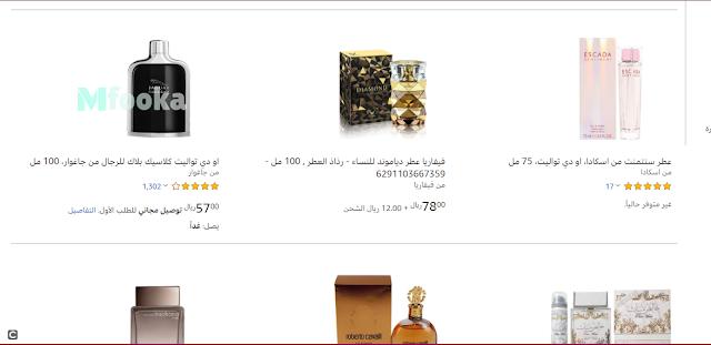 مواقع تسوق اون لاين في السعودية