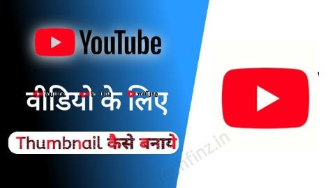 यूट्यूब वीडियो के लिए थंबनेल कैसे बनाये 2021 । Youtube video thumbnail kaise banaye
