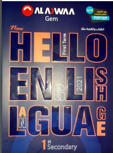 تحميل كتاب جيم GEM فى اللغة الانجليزية pdf للصف الأول الثانوي الترم الأول2021