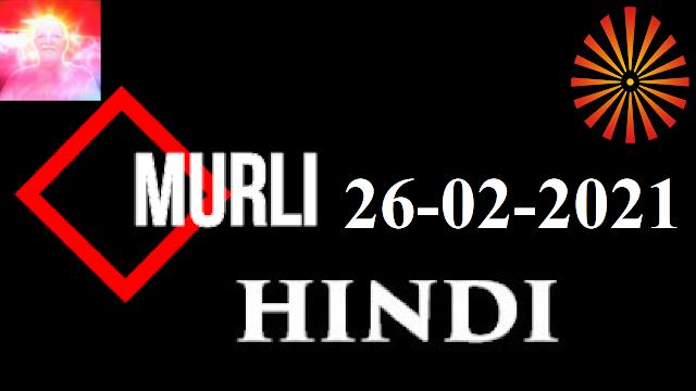 Brahma Kumaris Murli 26 February 2021 (HINDI)
