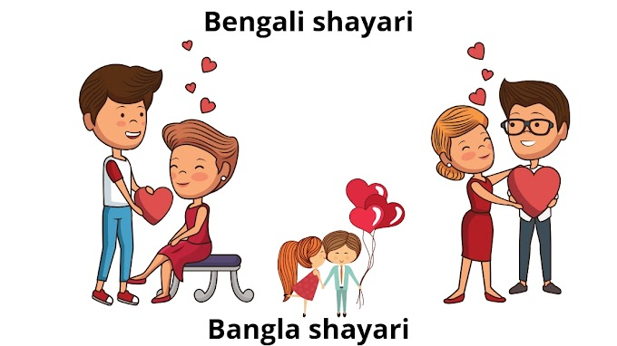 All time best Bengali shayari and photos