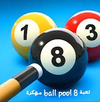 تحميل لعبة 8 ball pool مهكرة كوينز وكاش