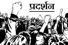 भत्तों के विरोध में कर्मचारी-शिक्षक समन्वय समिति का आंदोलन समाप्त